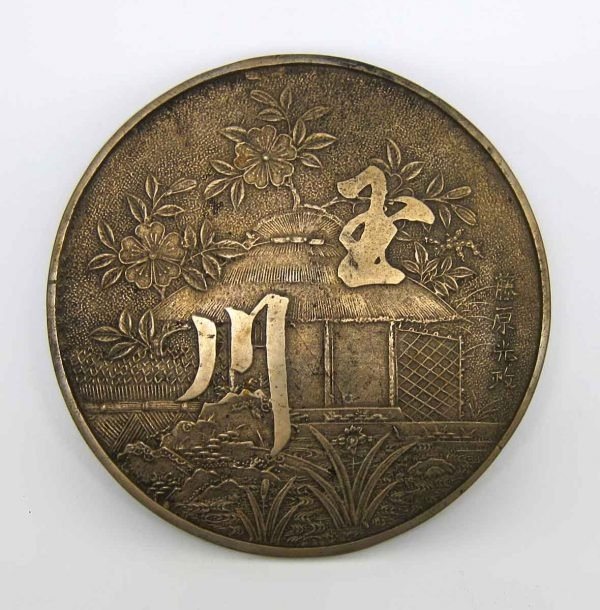 Chinese Brass Sign
